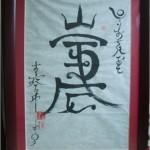 Phúc uẩn Tân Cư